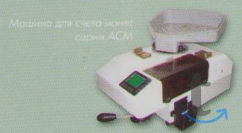 Машина для счёта монет АСМ-1Л