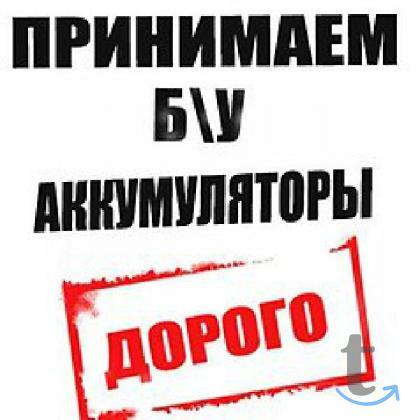 Аккумуляторы б/у. Прием. Ск... в городеБрянск