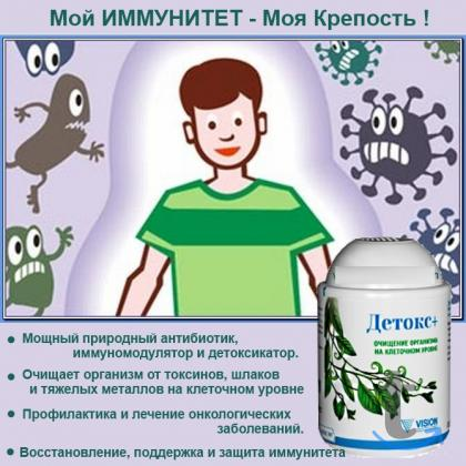 Детокс+ Сильный Иммунитет и... в городеКрасноярск