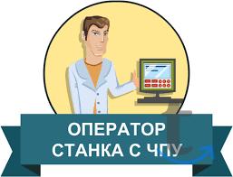 Требуется оператор-наладчик... в городеАрхангельск