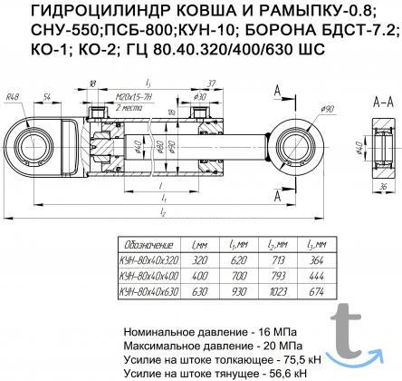 Гидроцилиндры на КУН (ПКУ 0.8)
