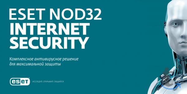 Продам лицензионные ключи для ESET NOD 32 Internet Security