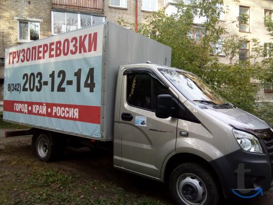Грузоперевозки, доставка, переезды до 1,5 тонн