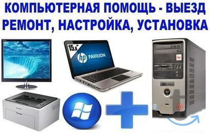 Ремонт обслуживание компьютеров и ноутбуков