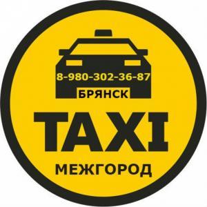 Междугороднее такси в Брянс...