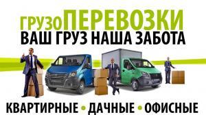 Переезды Грузоперевозки Гру... в городеКалининград