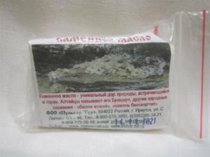 Каменное масло, 5гТольятти