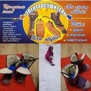 Сушилка для любой обуви
