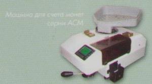 Машина для счёта монет АСМ-1Л в городеСанкт-Петербург