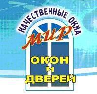 Окна и  двери , ремонт  |«Мир Окон» ☎ 37- в городеЧебоксары