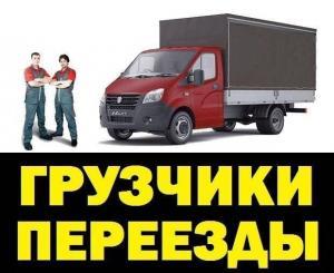 Грузоперевозки/ Грузчики на... в городеКалининград