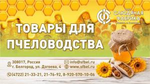 производим товары для пчело...