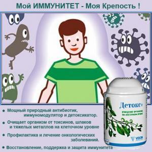 Детокс+ Сильный Иммунитет и Очищение в городеКрасноярск