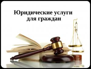 Услуги юриста в Клину, услу... в городеКлин