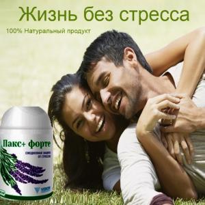 Успокаивающий нервы -Пакс+ от Vision в городеКрасноярск