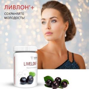LiveLon+ - Научный прорыв в области омоложения в городеКрасноярск