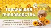 производим товары для пчеловодства