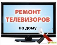 Ремонт, настройка телевизоров на дому