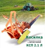Косилка однобрусная КСП 2.1 Л (литая рама)