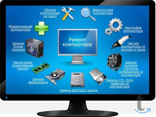 Ремонт обслуживание компьютеров ...