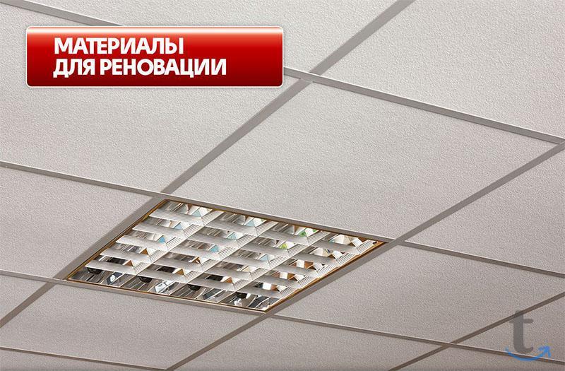 Гипсовиниловые потолочные плиты.