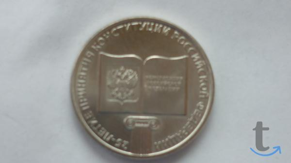 монета  номиналом 25р приня... в городеСанкт-Петербург