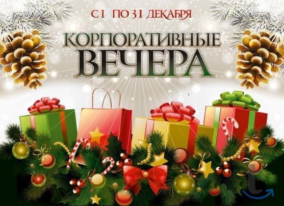 Новый Год, Новогодние корпо... в городеТомск