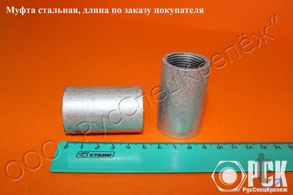 Муфта ГОСТ 8966-75 с фаской