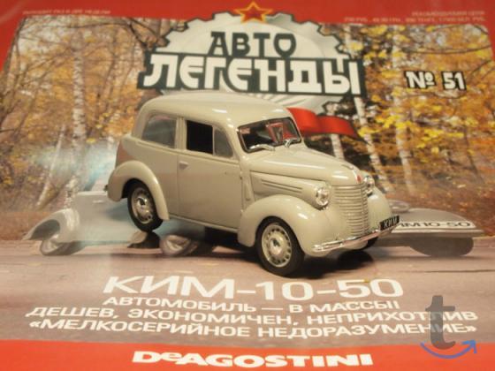 Автолегенды СССР №51 Ким 10... в городеЛипецк