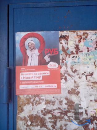 расклейка листовок казань в городеКазань
