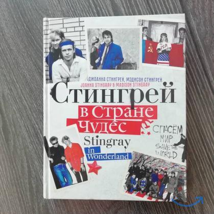 Книга Стингрей в Стране Чудес- Джоанна Стингрей