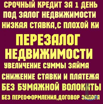 Деньги под залог ПТС, ДДУ, ... в городеМосква