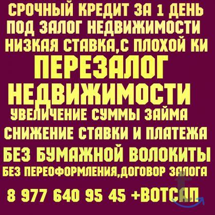 Щаймы под залог ПТС, ДДУ, к... в городеКраснодар