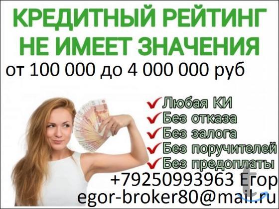Помощь в получение денег вс... в городеМосква
