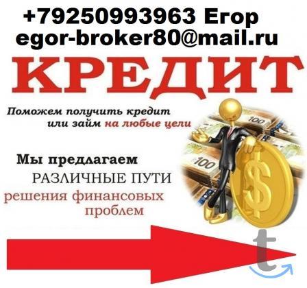 Нужен кредит? Плохая истори... в городеМосква