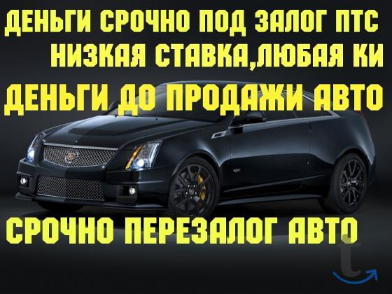 Кредит под залог ПТС авто,с... в городеМосква