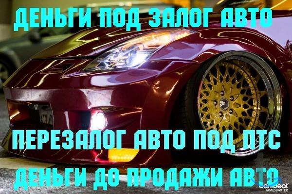Деньги под залог ПТС авто,с... в городеБелгород