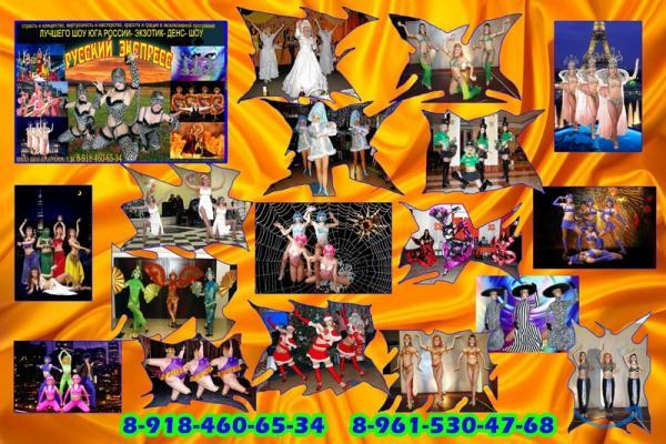 шоу балет,танцевальное шоу,театр танца,восточныетанцы