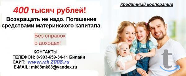 Материнский капитал в городеМосква