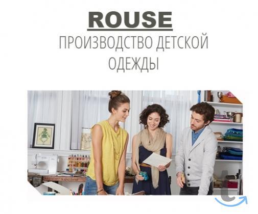ROUSE - производство детско... в городеМосква