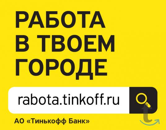 Cрочно требуется представитель банка Тинькофф