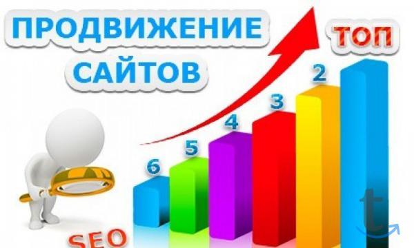 Продвижение сайтов в ТОП-3 ... в городеМосква