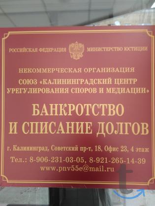 ЮРИСТ - МЕДИАТОР В КАЛИНИНГ... в городеКалининград