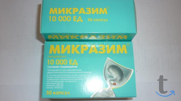 МИКРАЗИМ 10000ед. (панкреатин) 50 капсул