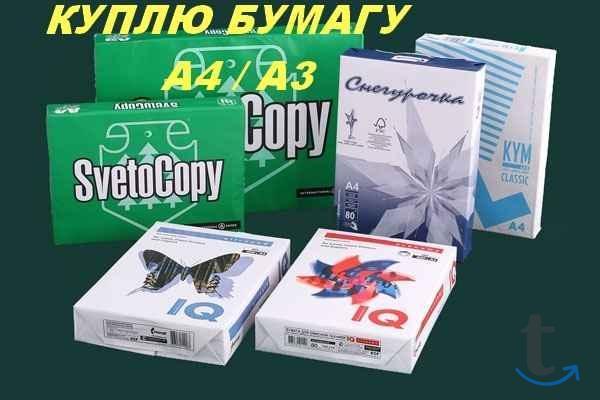 Скупка офисной бумаги формат А4, А3