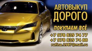 Выкуп Авто в городеСимферополь