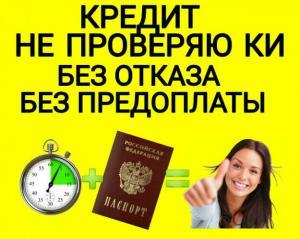 Только сейчас кредит без пр... в городеМосква