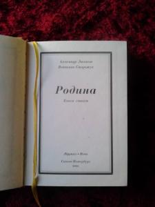 Книга стихов *Родина* - А. ... в городеСанкт-Петербург