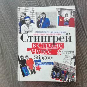 Книга Стингрей в Стране Чуд... в городеСанкт-Петербург