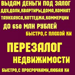 Выдаю займы под залог ...Санкт-Петербург
